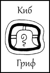 16 Киб - Гриф 250
